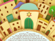 The Jerusalem City Ketubah