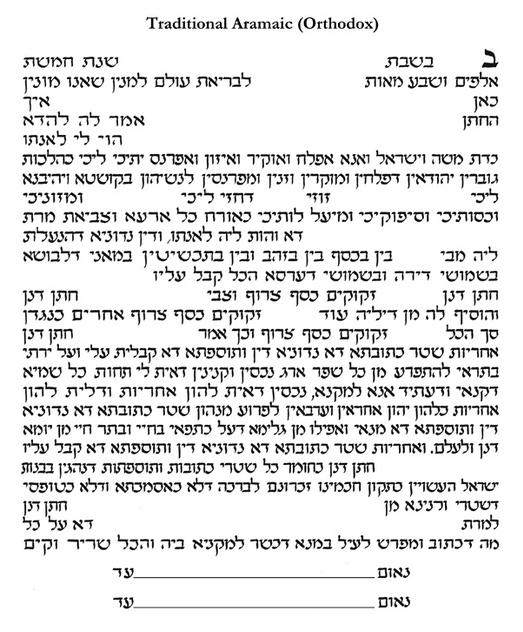 Aramaic - Mickie Caspi
